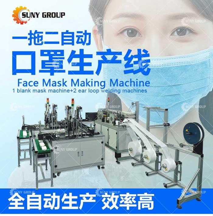 Full automatic face mask 1+2 making machine